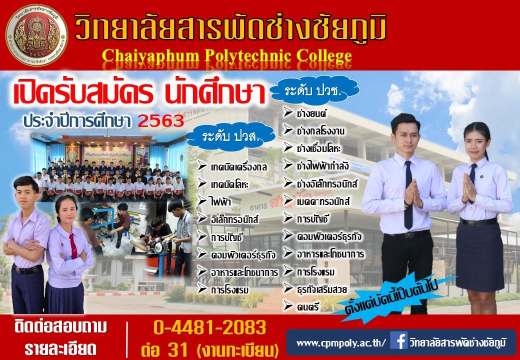 วิทยาลัยสารพัดช่างชัยภูมิ 👉เปิดรับสมัคร นักเรียน นักศึกษา ประจำปีการศึกษา 2563